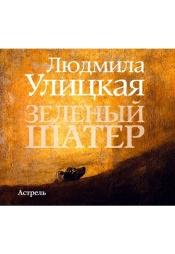 Постер к фильму Зеленый шатер. Людмила Улицкая 2020