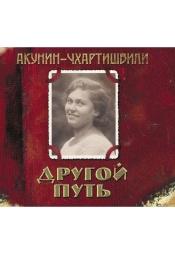 Постер к фильму Другой Путь. Борис Акунин,Григорий Чхартишвили 2020