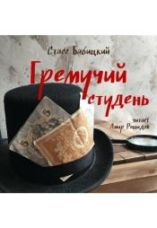 Постер к фильму Гремучий студень. Стасс Бабицкий 2020