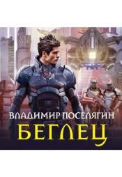 Постер к фильму Беглец. Владимир Поселягин 2020