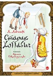 Постер к фильму Старик Хоттабыч (спектакль). Лазарь Лагин 2020