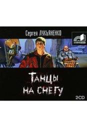 Постер к фильму Танцы на снегу. Сергей Лукьяненко 2020