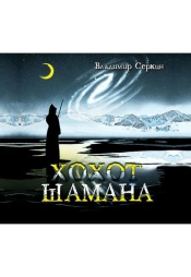 Постер к фильму Хохот шамана. Владимир Серкин 2020