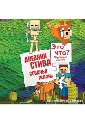 Постер к фильму Дневник Стива. Собачья жизнь 2020