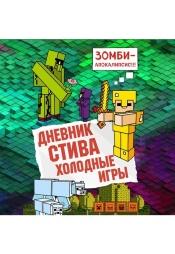 Постер к фильму Дневник Стива. Холодные игры 2020