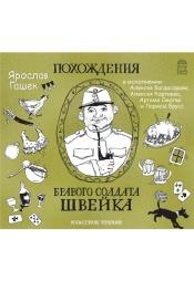 Постер к фильму Похождения бравого солдата Швейка. Ярослав Гашек 2020