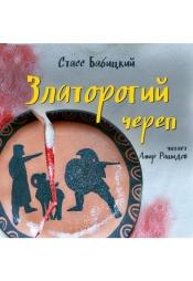 Постер к фильму Златорогий череп. Стасс Бабицкий 2020