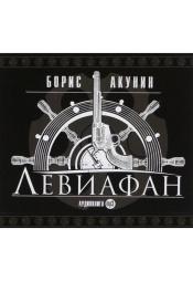 Постер к фильму Левиафан. Борис Акунин 2020