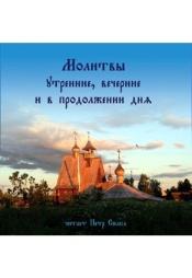 Постер к фильму Молитвы утренние, вечерние и в продолжении дня 2020