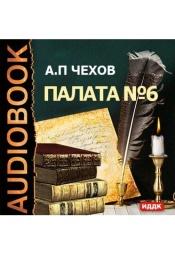 Постер к фильму Палата № 6. Антон Чехов 2020
