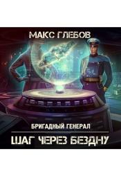 Постер к фильму Шаг через бездну. Макс Глебов 2020