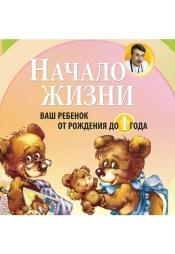 Постер к фильму Начало жизни. Ваш ребенок от рождения до года. Евгений Комаровский 2020
