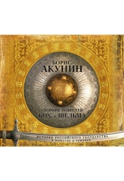 Постер к фильму Бох и Шельма (сборник). Борис Акунин 2020