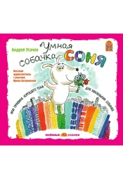 Постер к фильму Умная собачка Соня (спектакль). Андрей Усачев 2020