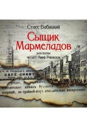 Постер к фильму Сыщик Мармеладов (сборник рассказов). Стасс Бабицкий 2020