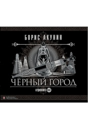 Постер к фильму Черный город. Борис Акунин 2020