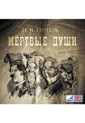 Постер к фильму Мертвые души, 2 тома. Николай Гоголь 2020