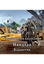 Постер к фильму Пандора. Карантин. Константин Калбазов 2020