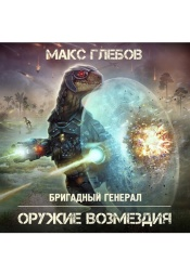 Постер к фильму Оружие возмездия. Макс Глебов 2020