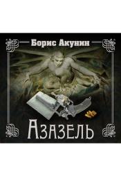 Постер к фильму Азазель. Борис Акунин 2020