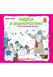 Постер к фильму Чудеса в Дедморозовке (спектакль). Андрей Усачев 2020