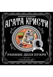 Постер к фильму Ранние дела Пуаро (сборник). Агата Кристи 2020