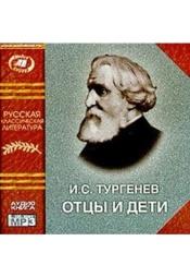 Постер к фильму Отцы и дети. Иван Тургенев 2020