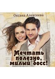 Постер к фильму Мечтать полезно, милый босс!. Оксана Алексеева 2020