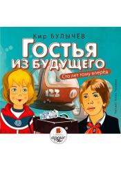 Постер к фильму Гостья из будущего. Кир Булычев 2020