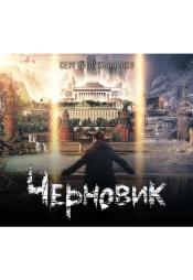 Постер к фильму Черновик. Сергей Лукьяненко 2020