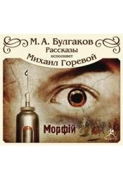 Постер к фильму Морфий и другие рассказы. Михаил Булгаков 2020