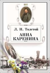 Постер к фильму Анна Каренина. Лев Толстой 2020