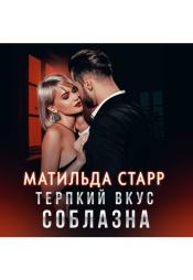 Постер к фильму Терпкий вкус соблазна. Матильда Старр 2020