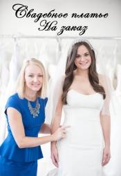 Постер к сериалу Свадебное платье на заказ 2014