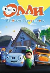 Постер к сериалу Олли: Весёлый грузовичок 2011
