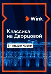 Постер к сериалу Классика на Дворцовой 2019