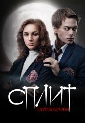 Постер к сериалу Сплит (2011) 2011