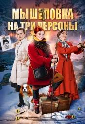Постер к сериалу Мышеловка на три персоны 2017