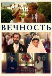 Постер к фильму Вечность (2016) 2016
