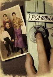 Постер к сериалу Громовы 2006