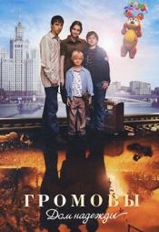 Постер к сериалу Громовы. Дом надежды 2007