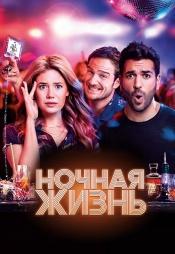 Постер к фильму Ночная жизнь 2020