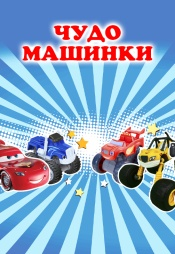 Постер к сериалу Чудо Машинки 2020