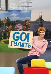 Постер к сериалу Go Гулять 2020