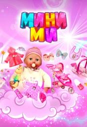 Постер к сериалу МиниМи 2020