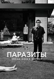 Постер к фильму Паразиты (чёрно-белая версия) 2019