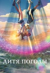 Постер к фильму Дитя погоды 2019