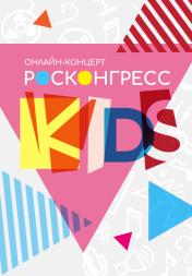 Постер к фильму Онлайн-концерт Росконгресс.KIDS 2020