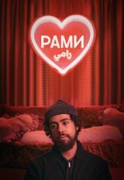 Постер к сериалу Рами 2019