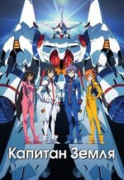 Постер к сериалу Капитан Земля 2014